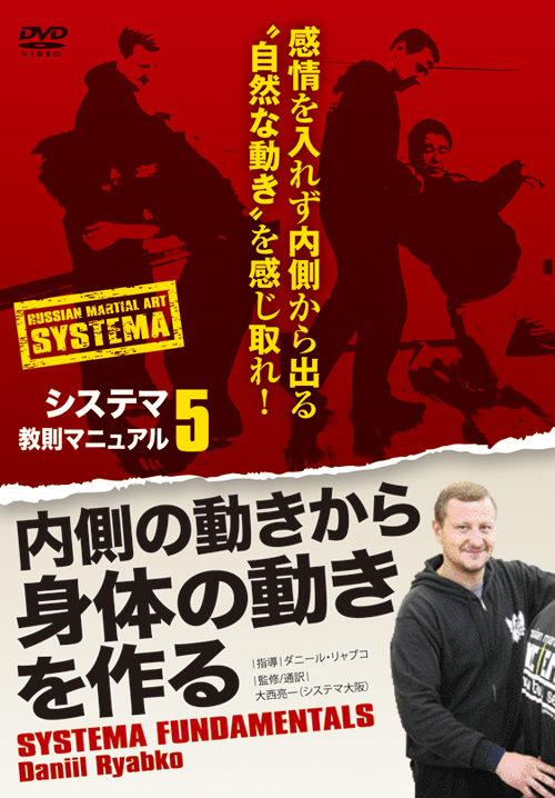 DVD システマ教則マニュアル 第5巻