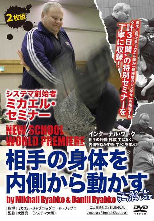 DVD システマ創始者ミカエル・セミナー【2枚組】