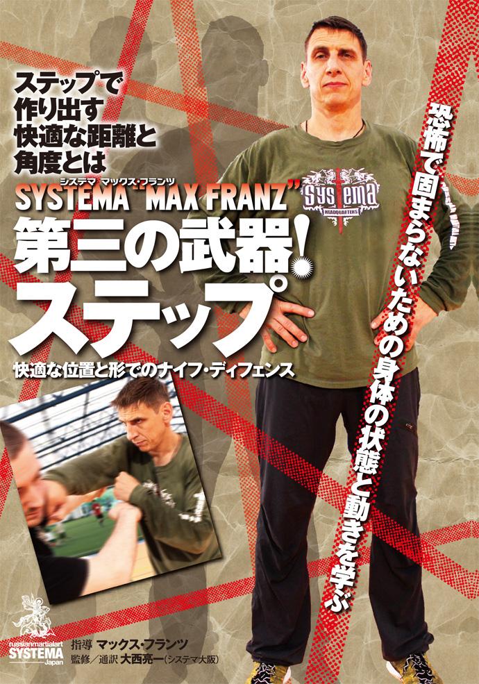 DVD システマ マックス・フランツ 第三の武器!ステップ