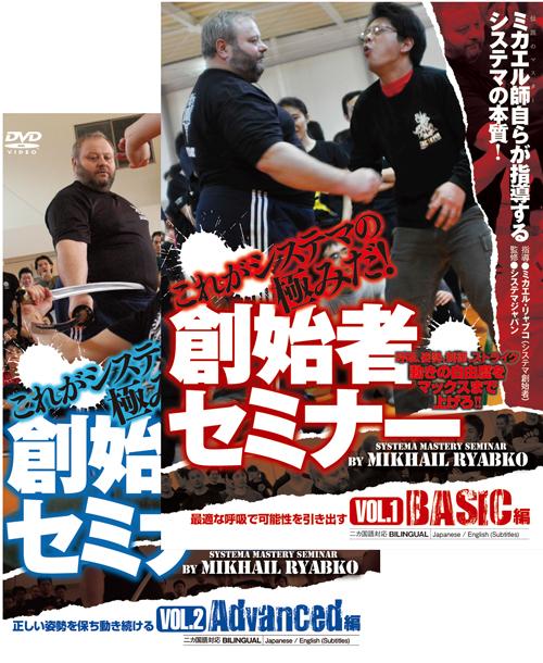 DVD2巻セット 『これがシステマの極みだ!創始者セミナー』(通販限定)