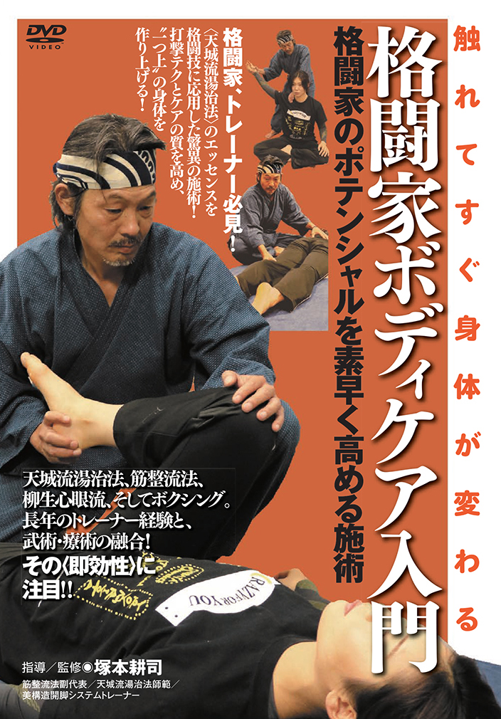 DVD 格闘家ボディケア入門