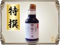越の一滴 福井県産厳選素材 「かける醤油」
