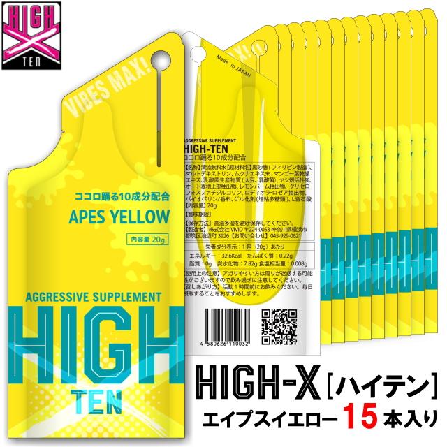 HIGH-X[ハイテン] APES YELLOW ~エイプスイエロー~  (20g×15本入り)