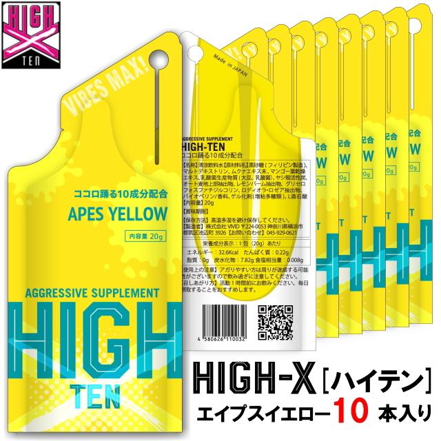 HIGH-X[ハイテン] APES YELLOW ~エイプスイエロー~ (20g×10本入り)
