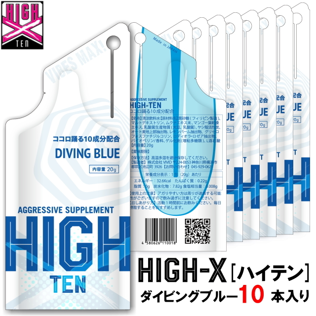 HIGH-X[ハイテン] DIVING BLUE ~ダイビングブルー~ (20g×10本入り)