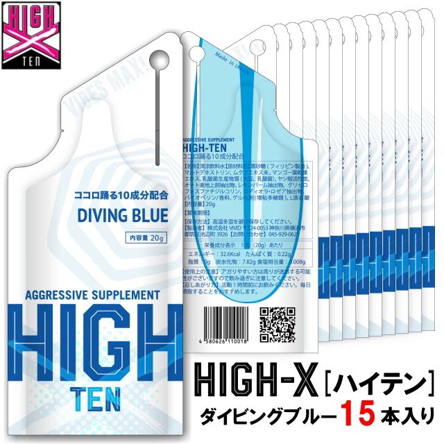 HIGH-X[ハイテン] DIVING BLUE ~ダイビングブルー~ (20g×15本入り)