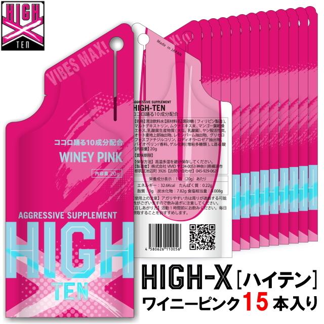 HIGH-X[ハイテン] WINEY PINK ~ワイニーピンクー~ (20g×15本入り)