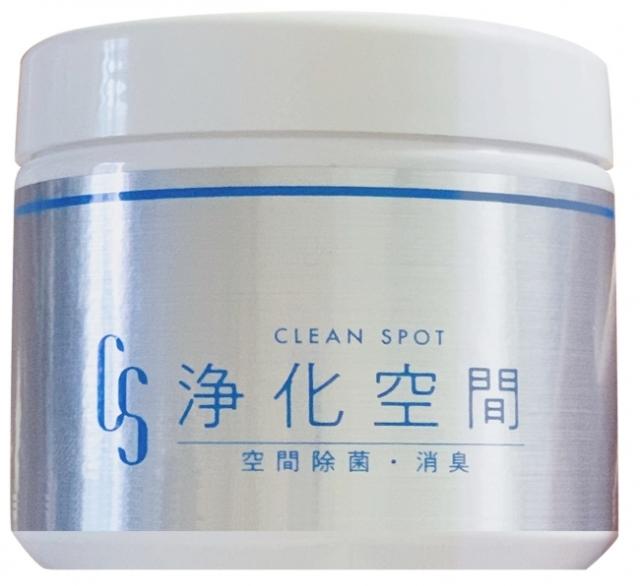 浄化空間 (安心・安全の二酸化塩素使用の除菌剤)