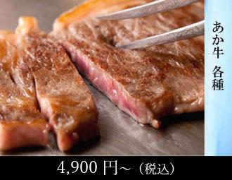 あか牛ロースステーキ 300g