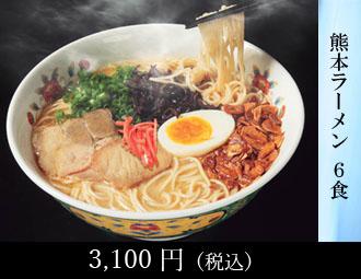 熊本ラーメン 6食