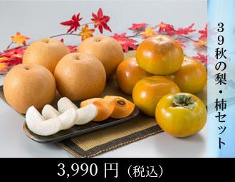 マスクメロン 1玉・梨 2玉・柿 2玉・みかん 2kg(へ)