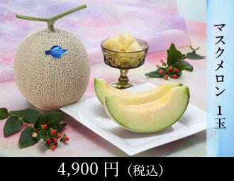 マスクメロン 1玉・梨 1玉・柿 2玉・みかん 1kg(に)