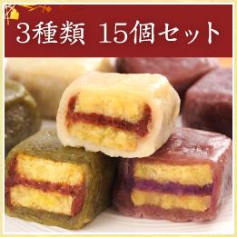 肥後屋 いきなり団子 3種セット 白(小豆あん)、紫芋、よもぎ 各5個 計15個入