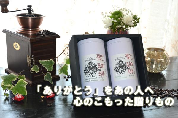 聖珈琲ギフトコーヒー