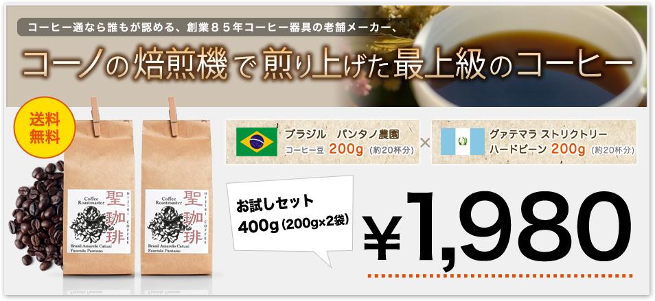 【初回限定送料無料】最上級コーヒーお試しセット400g(ブラジル ピーベリー /タンザニアアデラ各200g)