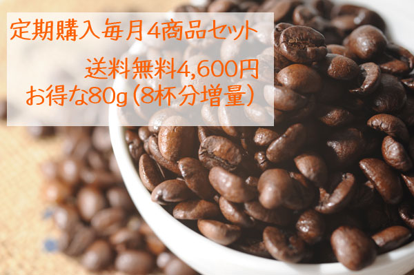 【送料無料】定期購入毎月4商品セット