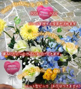 【光の楽園 花材資材】ハート型  メロディーピック(バースデー)花はついてきません。