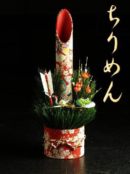 光触媒 光の楽園ちりめん(門松)【アートフラワー 造花 】(acn018)