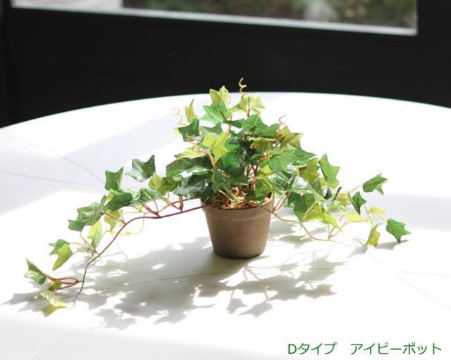 光触媒 光の楽園アイビーポット【インテリアグリーン 人工観葉植物】(acn136)