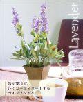 光触媒 光の楽園ラベンダーポットS【アートフラワー 造花 】(acn110)
