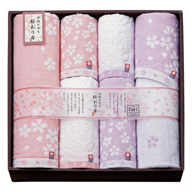 【送料無料】桜おり布 タオルセット No.80