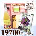 【送料無料】 引き出物BOXセット バームクーヘン&プチギフト (カタログ15800円コース)