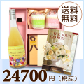【送料無料】BOXセット バームクーヘン&プチギフト(カタログ20500円コース)