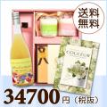 【送料無料】 引き出物BOXセット バームクーヘン&プチギフト (カタログ30800円コース)