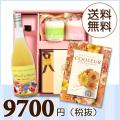【送料無料】BOXセット バームクーヘン&プチギフト(カタログ5500円コース)