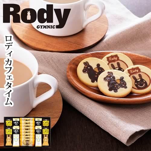 ロディ カフェタイムセット(C1216034)