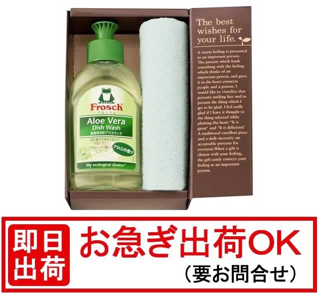 フロッシュ キッチン洗剤ギフト(FRS-005)