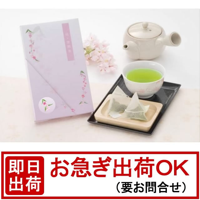 【30%OFF】花・京煎茶ティーバッグ(K-HK)