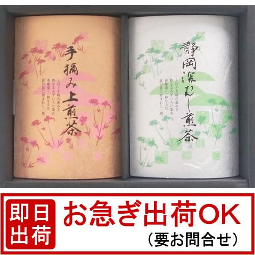 手摘み上煎茶・静岡 深むし煎茶 (KG-30)