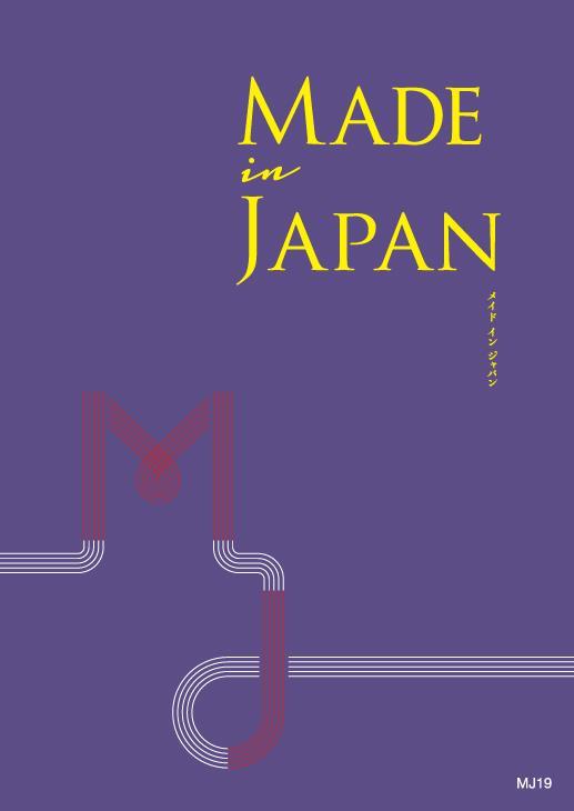 カタログギフト MJ19コース(メイドインジャパン)