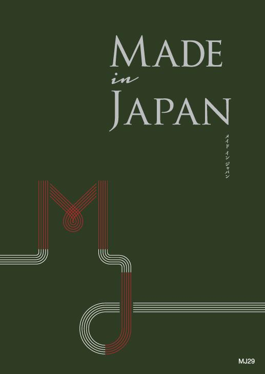 カタログギフト MJ29コース(メイドインジャパン)