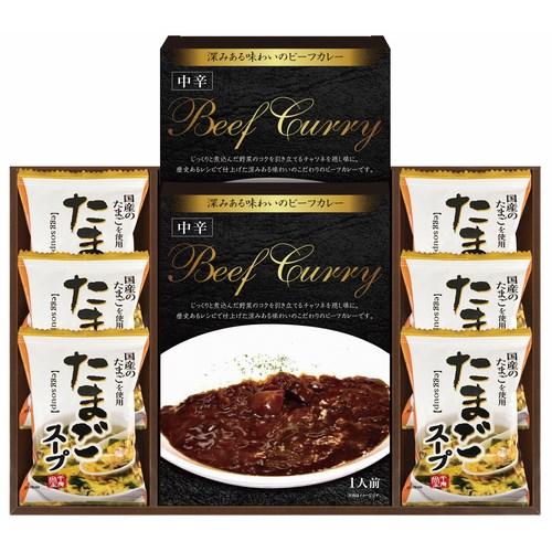 【送料無料】ビーフカレー&フリーズドライスープ詰合せ(W21-03)