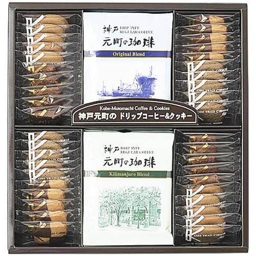 【15%OFF】神戸元町の珈琲&クッキー(SS4188T)
