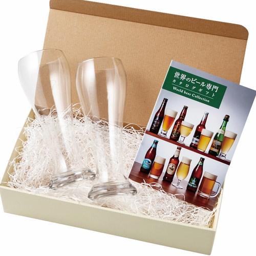 ジェード グラス+ 世界のビール専門カタログギフト B-03-046