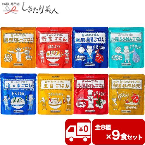 【送料無料】HOZONHOZON 長期保存対応食品 おいしいごはん 全9種セット 1日3食×3日分 bousai-9set