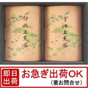 静岡 上煎茶・宇治 上煎茶 (KG-25)