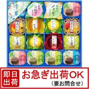 【送料無料】涼菓(HB-300-2)