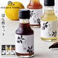 ぽん酢セットC(A292)