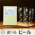 コスモ ビアグラス+選べるクラフトビール (B-01-068)