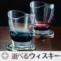 アイビス グラス+選べるウィスキー (B-01-075)