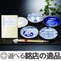 はやせ 銘々皿+選べる銘店の逸品 (B-01-110)
