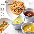 【数量限定!在庫限り】北海道Premium海鮮パスタ&野菜スープセットBA058