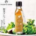北海道ファーム野菜ドレッシングスイートコーンA095