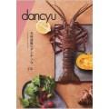 【送料無料】 dancyu ダンチュウ グルメ カタログギフト CB ( dancyu-cb )