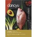 【送料無料】 dancyu ダンチュウ グルメ カタログギフト CE ( dancyu-ce )