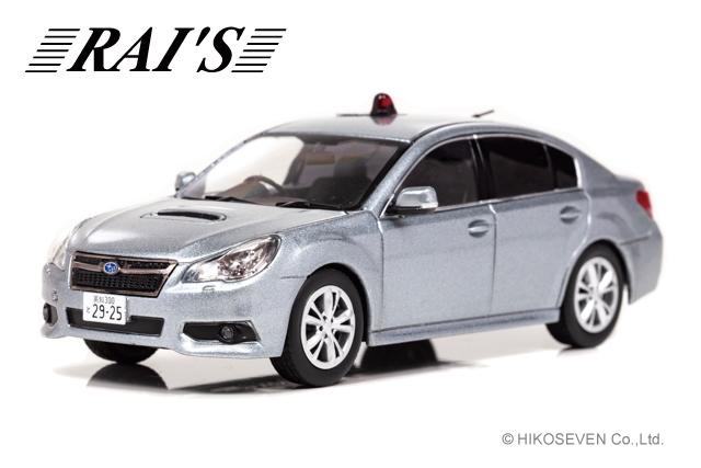 RAI'S 1/43 スバル レガシィ B4 2.5GT 2014 高知県警察交通部交通機動隊車両(覆面 銀) 限定1000台 *限定BOX付